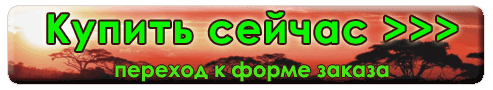 Купить лекарственный порошок BaobabLife компании Jeunesse Global. Заказ продукции в России, Казахстане, Украине, Грузии, Азербайджане и других странах