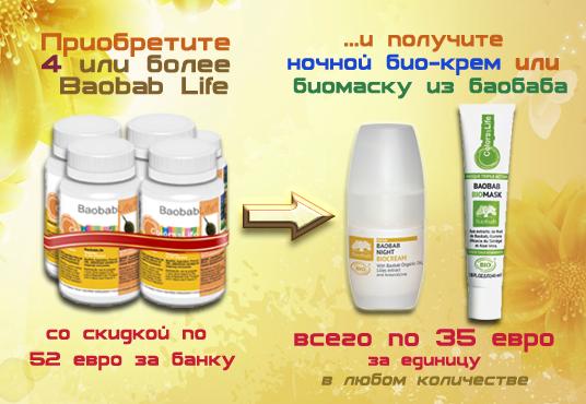 4-BaobabLife-and-baobab-biomask-or-night-cream-for-33-