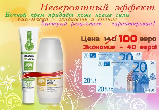 Акция-Baobab-Night-Cream-with-Baobab-Biomask-cheap