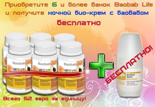 Акция Baobab Night Cream with Baobab бесплатно!