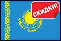 Заказать продукцию Женесс, Рейн и Бепик в Казахстане