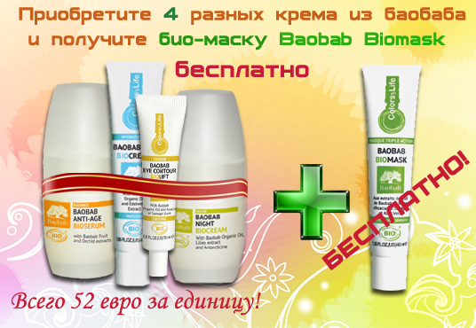 Discount-Buy-Colors-of-life-creams-and-get-Baobab-Biomask-free