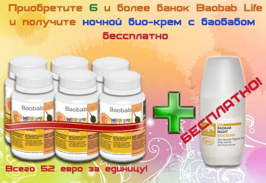 Акция-Baobab-Night-Cream-with-Baobab-бесплатно