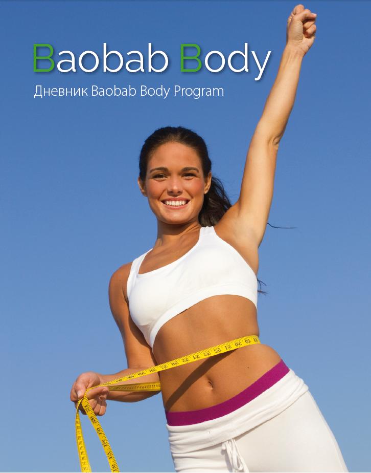 Programme Baobab Body