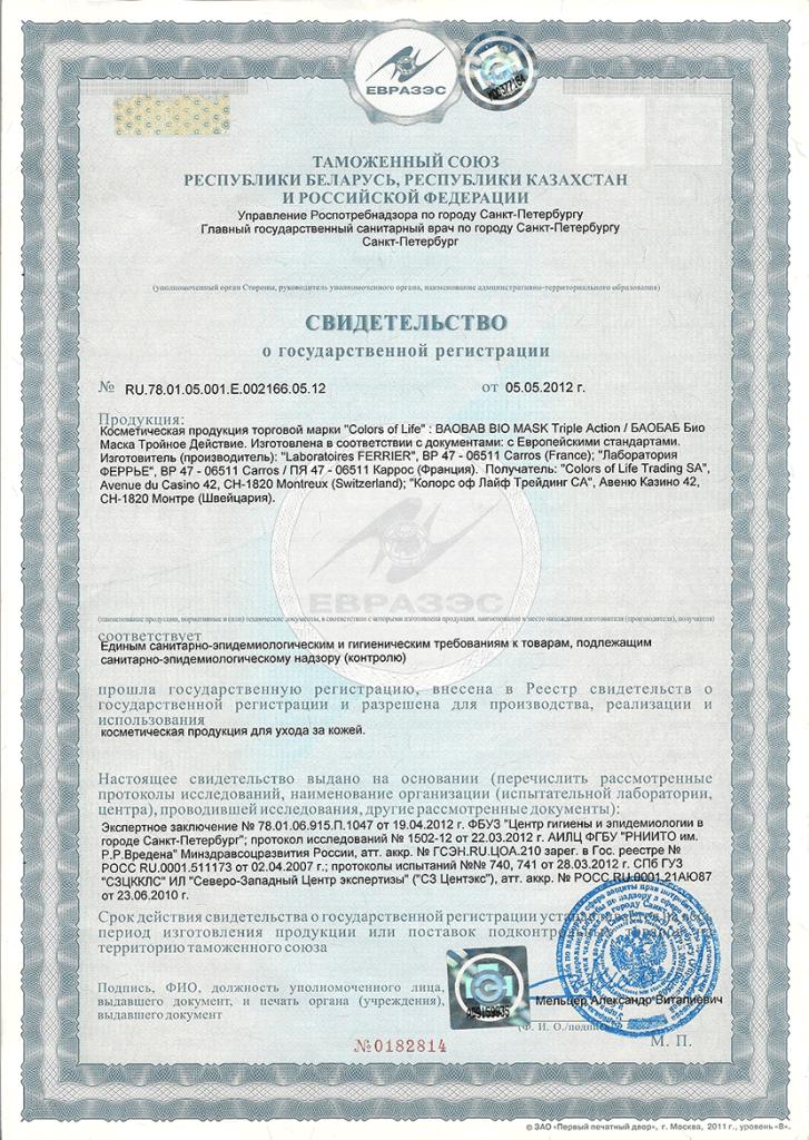 Сертификат Baobab Biomask Российской Федерации