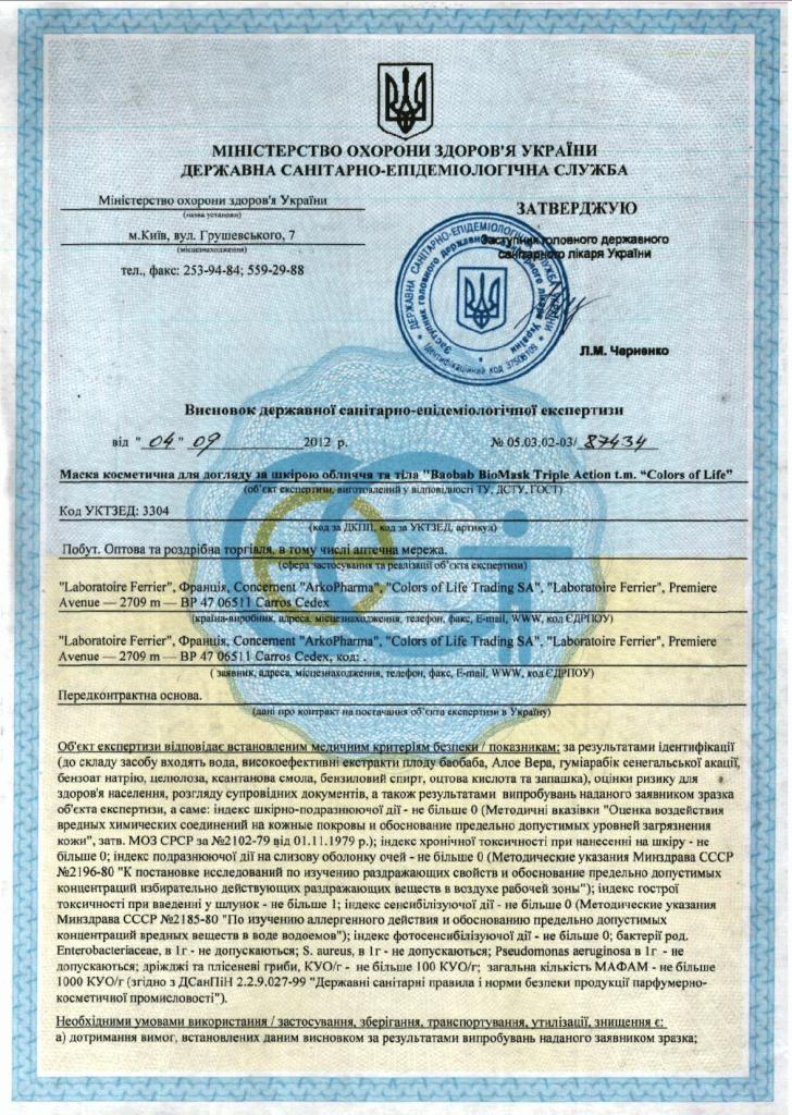 Certificate-Baobab-Biomask-Ukraine
