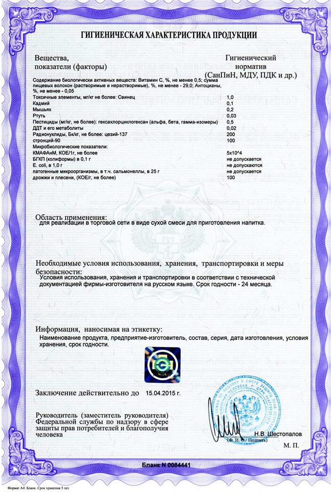 Сертификаты Баобаб Лайф 2010 года - 2