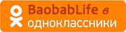 Группа BaobabLife в ОК