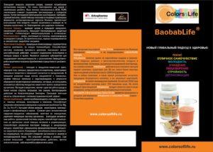 Информационный буклет о Баобаб Лайфе (содержит подробную информацию о составе продукта, его производителе Arkopharma, употреблении, функциях, эффекте инулина). Буклет: всё о порошке из баобаба. Страница 2. Infographics about Baobab Life (by Colors of Life company)
