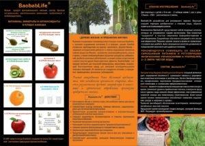 Информационный буклет про Баобаб Лайф (содержит информацию о составе препарата, производителе, способе употребления, действии, эффекте инулина). Всё о порошке из баобаба. Страница 1. Info Booklet about Baobab Life (Jeunesse Global)