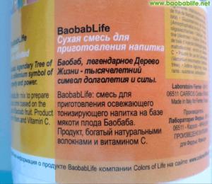 Фото банки БаобабЛайфа компании Jeunesse Global: сухая смесь для приготовления тонизирующего напитка из баобаба. Продукт, богатый натуральными волокнами и витамином C