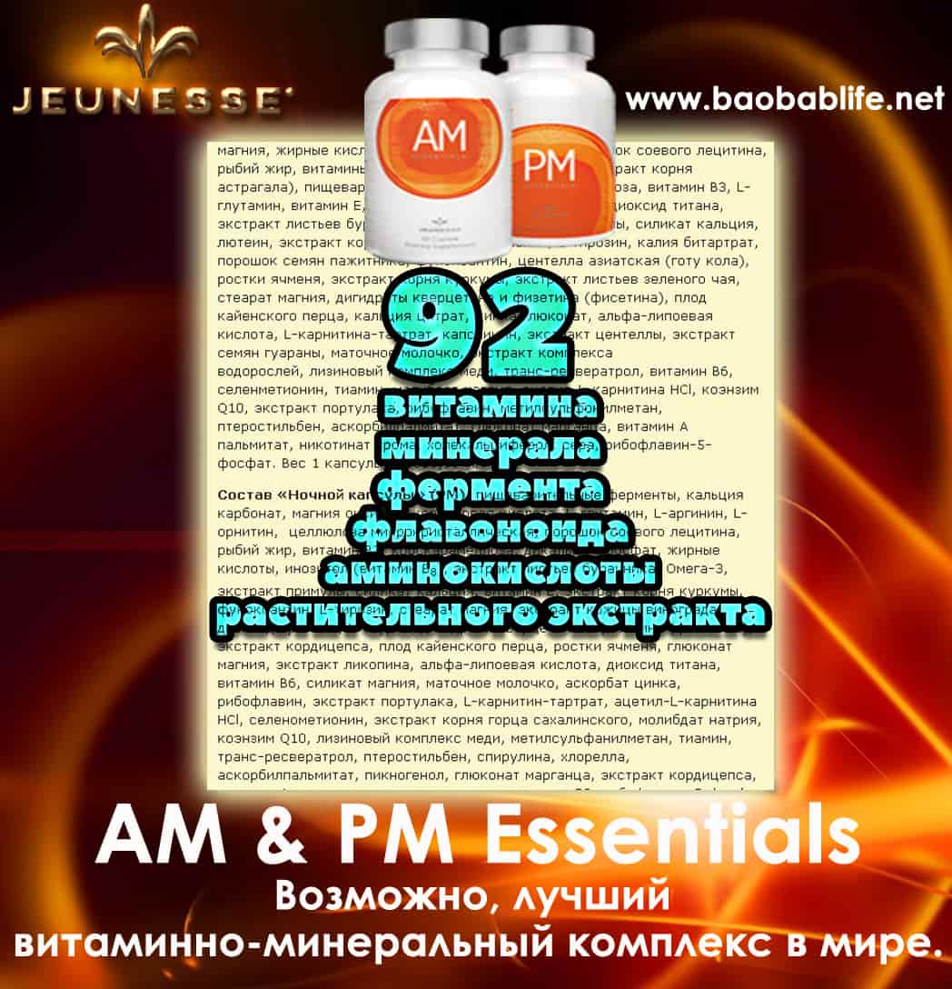Jeunesse Global Am Pm