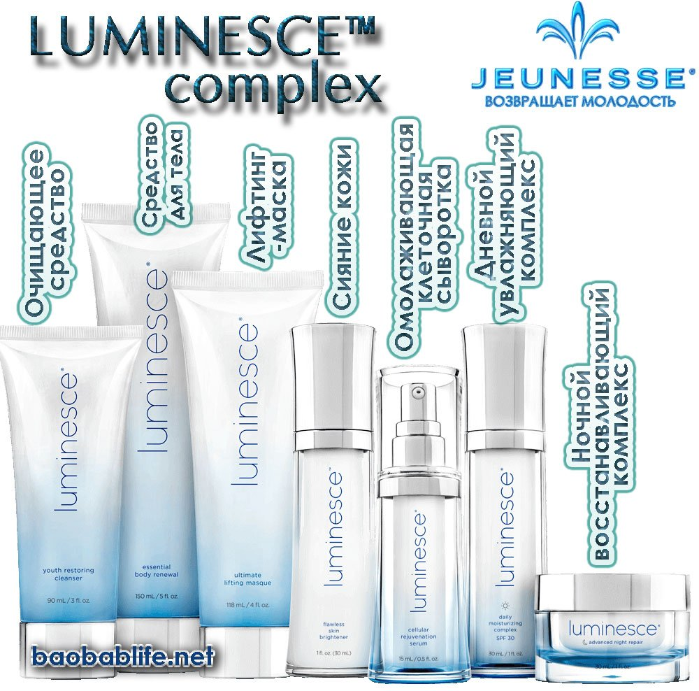 Линейка омолаживающей косметики Luminesce TM компании Jeunesse Global. www.baobablife.net Luminesce cosmetic complex by Jeunesse Global.