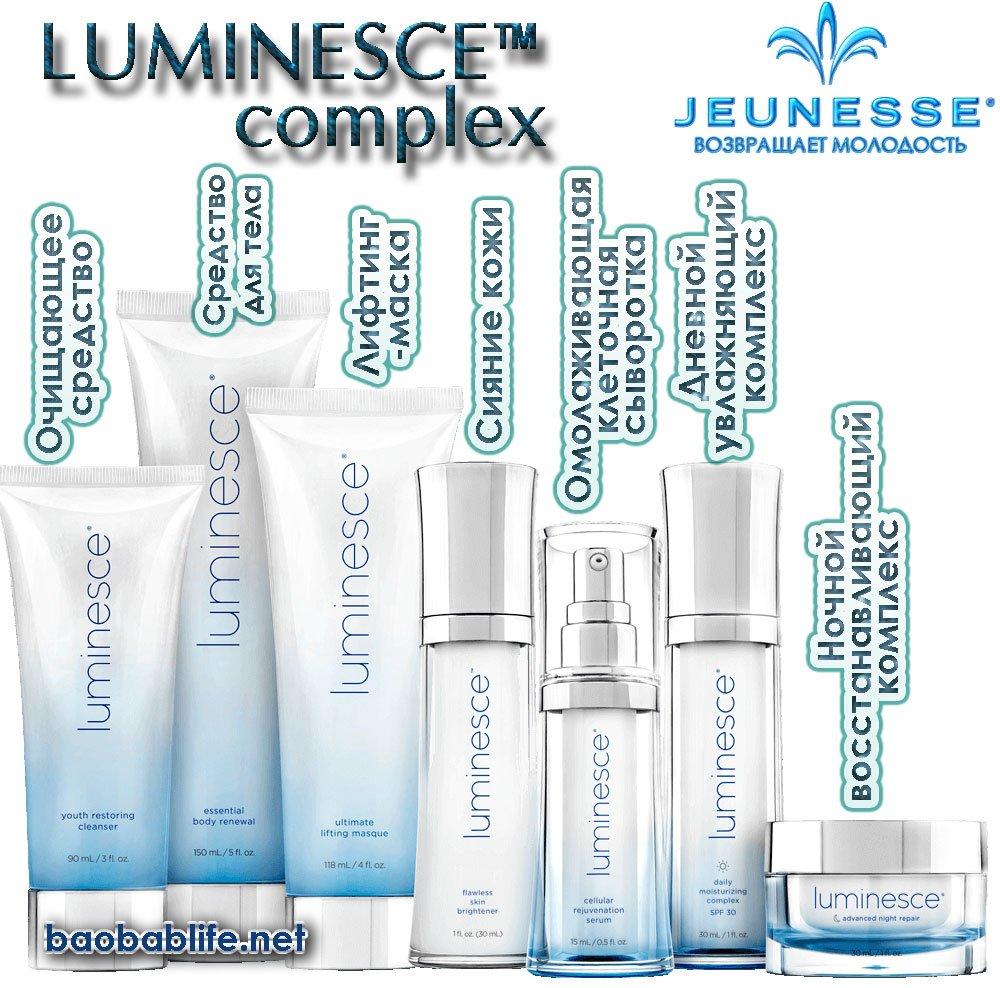 Линейка омолаживающей косметики Luminesce TM компании Jeunesse Global. www.baobablife.net Luminesce cosmetic complex by Jeunesse Global.