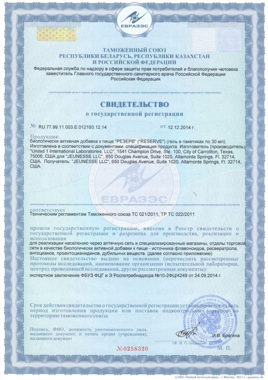 Свидетельство о государственной регистрации (сертификат) Reserve (ТМ Jeunesse) для стран таможенного союза России, Казахстана, Беларуси
