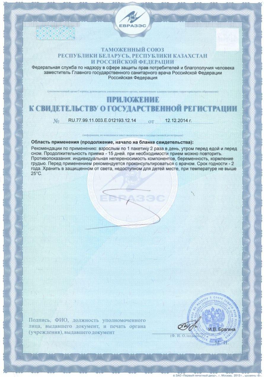 Свидетельство о государственной регистрации (сертификат) Reserve (ТМ Jeunesse) для стран таможенного союза России, Казахстана, Беларуси (Приложение)