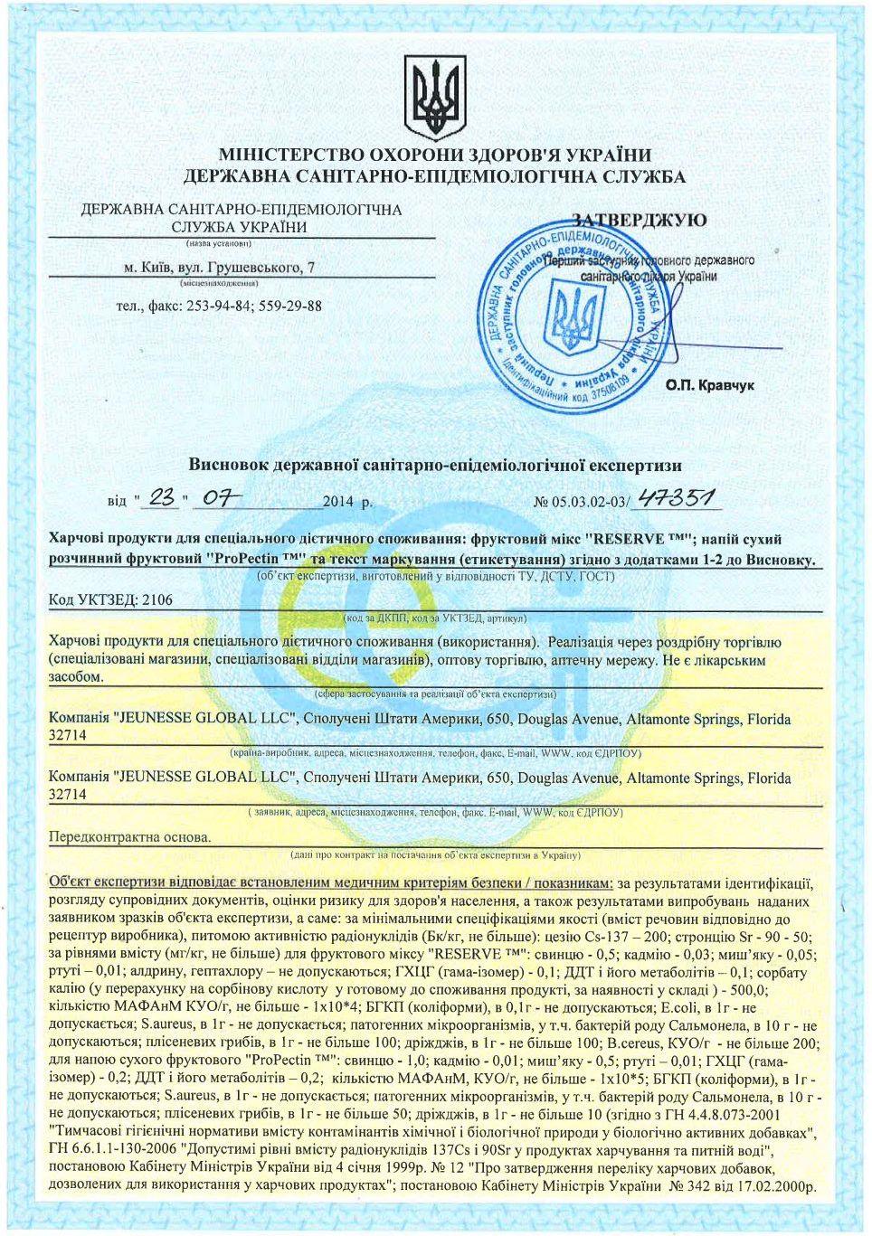 Заключение (Сертификат) государственной санитарно-эпидемиологической службы Украины для RESERVE (Jeunesse Global Holdings, LLC)