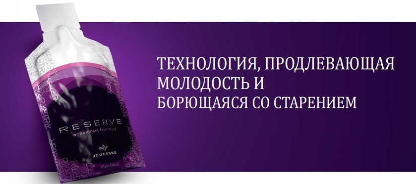 Jeunesse's Reserve Banner (russian)