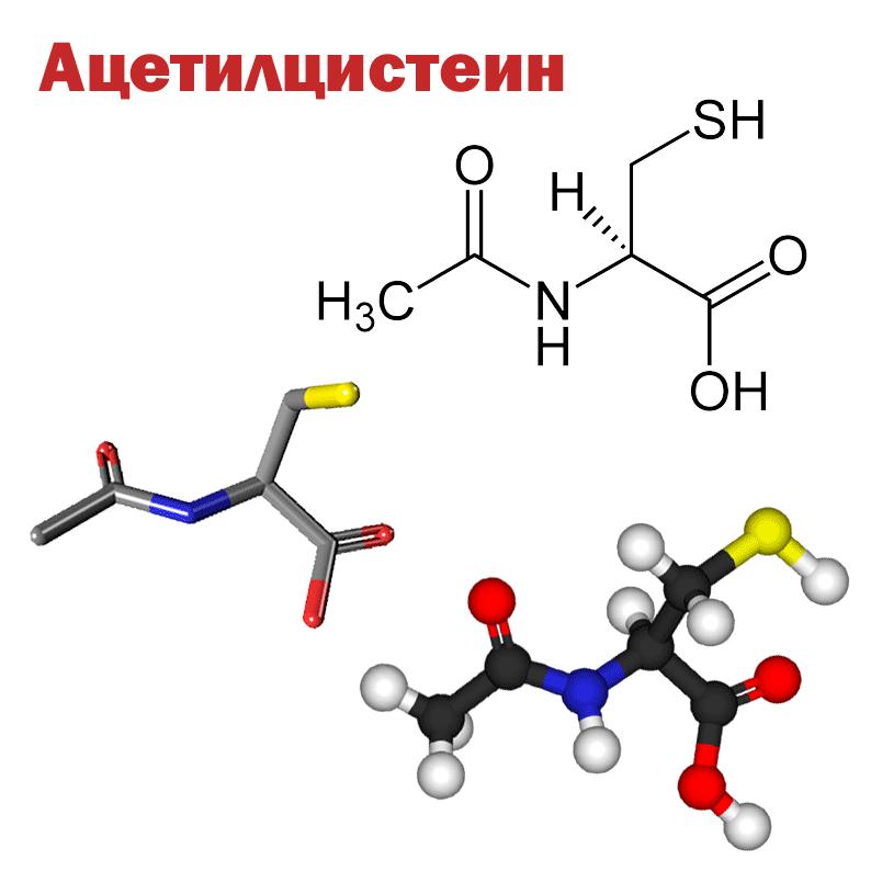 Ацетилцистеин 3d формула png прозрачная без фона