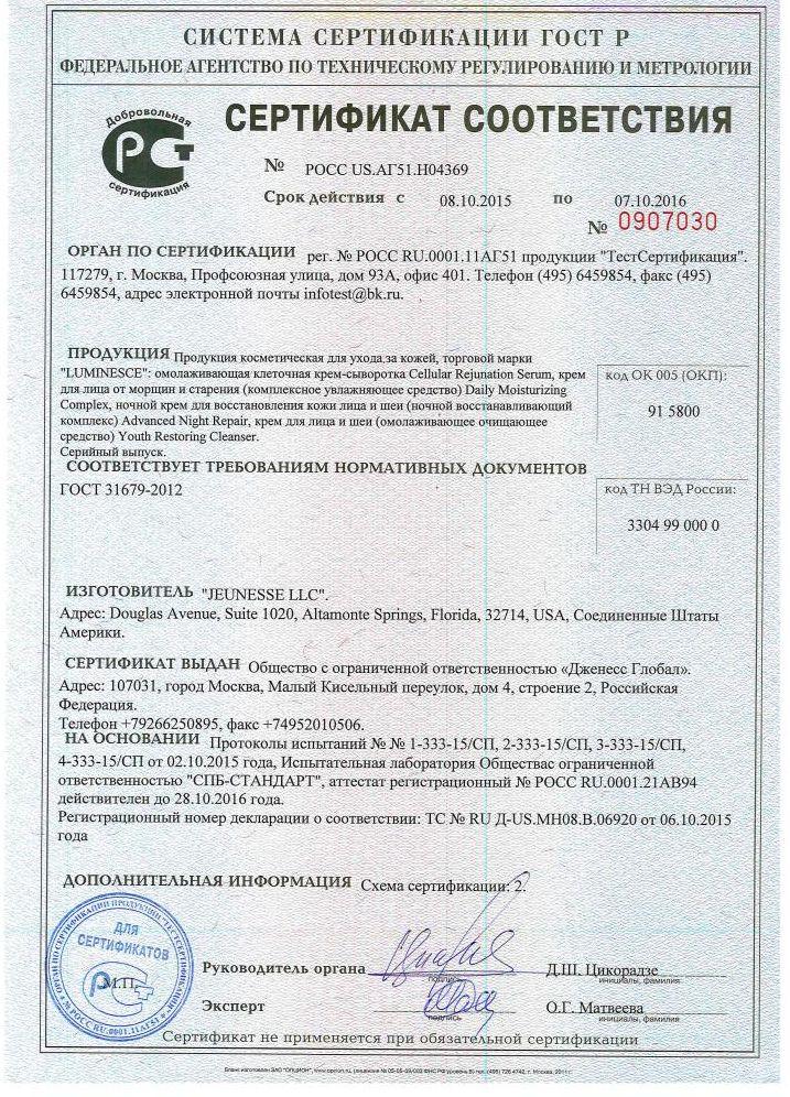 Сертификат соответствии косметики Jeunesse Luminesce ГОСТу 31679-2012 (для Российской Федерации)