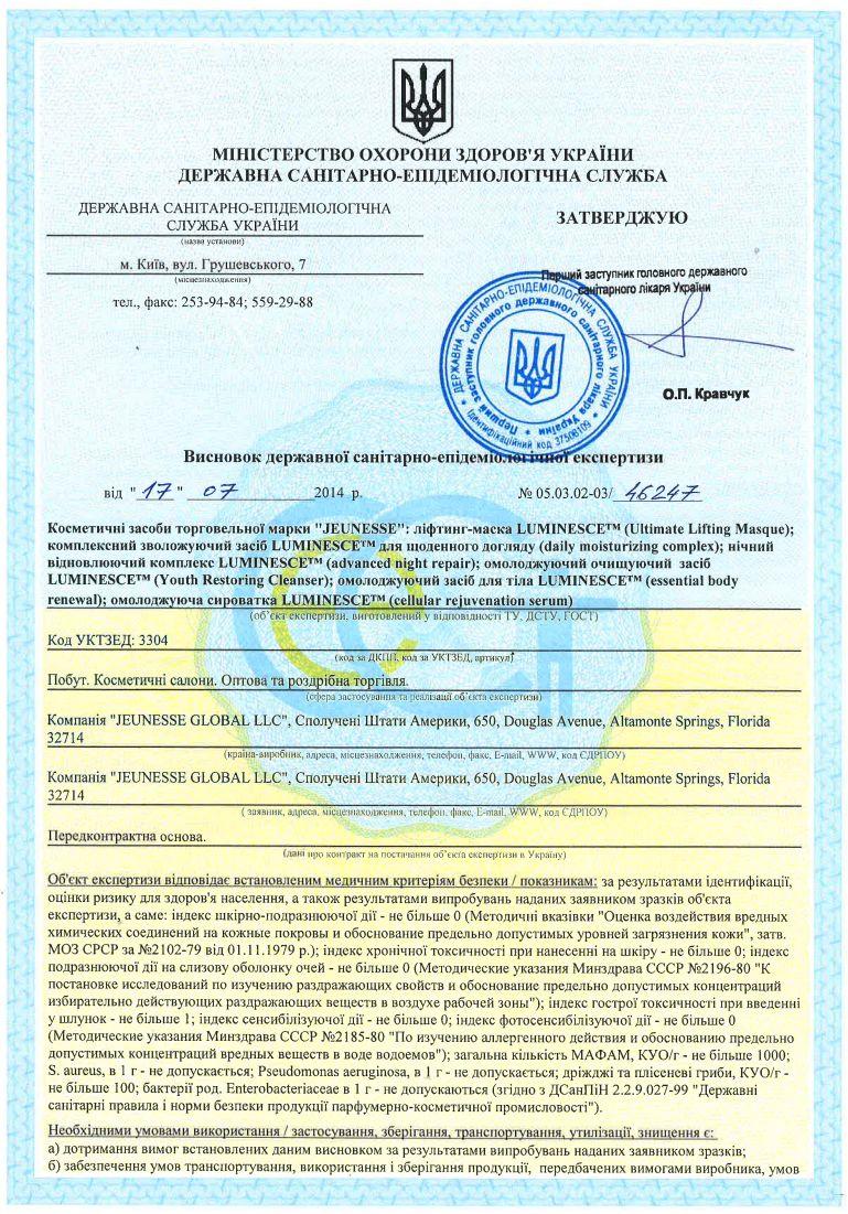 Заключение (Сертификат) государственной санитарно-эпидемиологической службы Украины для косметики Luminesce/Люминес (Jeunesse)