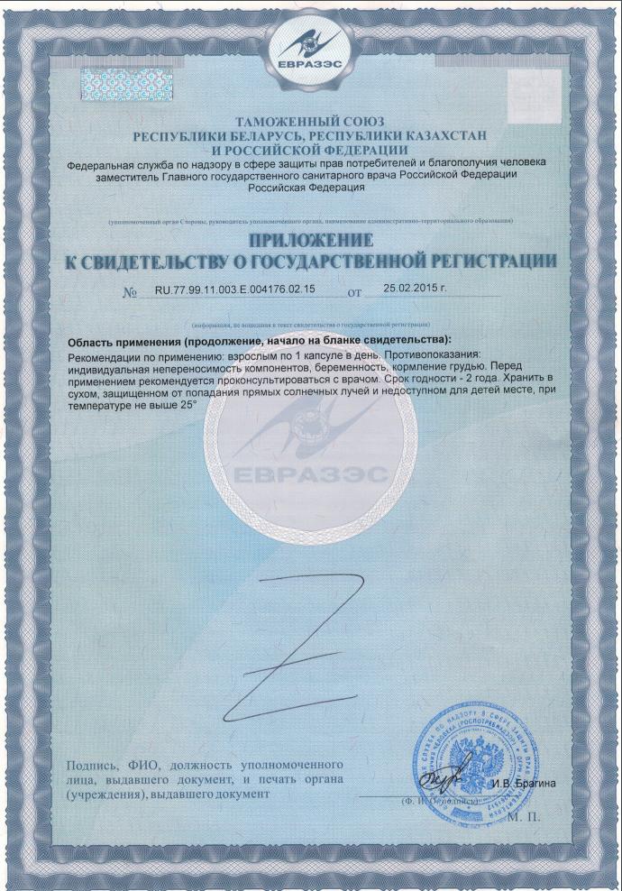 Свидетельство о государственной регистрации (сертификат) Finiti (ТМ Jeunesse) для стран таможенного союза России, Казахстана, Беларуси (Приложение)