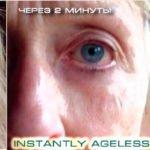 Инстантли Эйджлесс - фото до и после