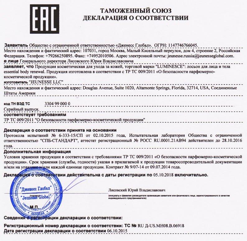 Декларация соответствия (сертификат) лосьона для лица и тела Luminesce (ТМ Jeunesse) для стран таможенного союза (России, Казахстана, Беларуси)