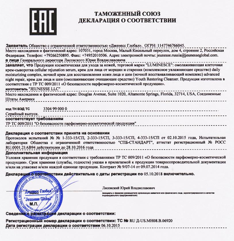 Декларация соответствия (сертификат) косметики Luminesce (ТМ Jeunesse) для стран таможенного союза (России, Казахстана, Беларуси)