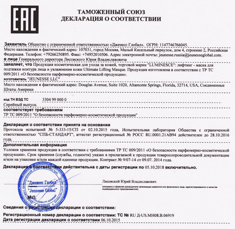 Декларация соответствия (сертификат) лифтинг-маски Luminesce (ТМ Jeunesse) для стран таможенного союза (России, Казахстана, Беларуси)
