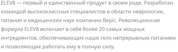О продукте Elev8