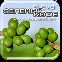 Зелёные кофе - ингредиент капсул Elev8