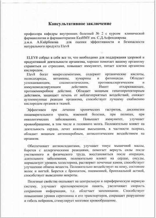 Консультативное заключение о Elev8