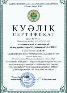 Сертификаты халяль для Елев8 на казахском языке