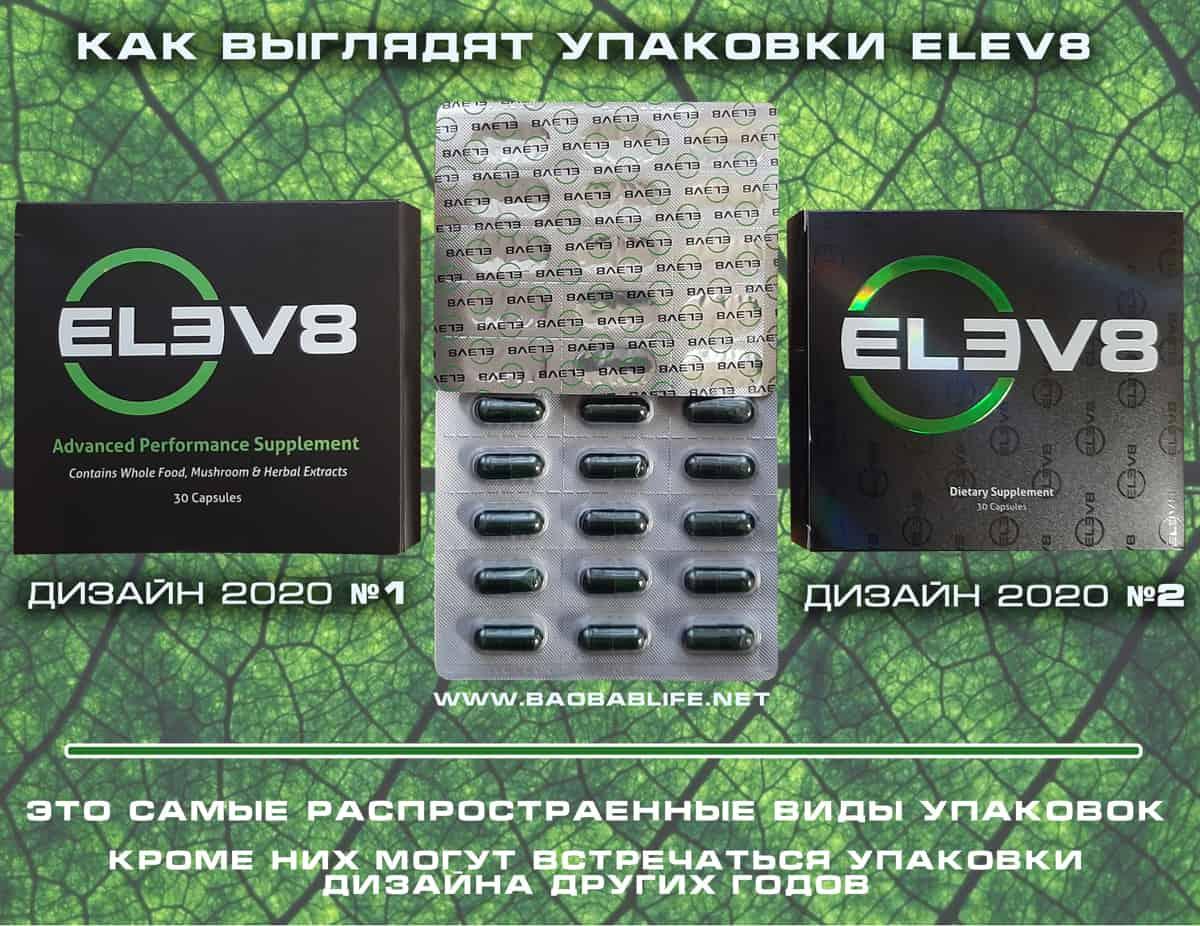 Как выглядит оригинал Elev8