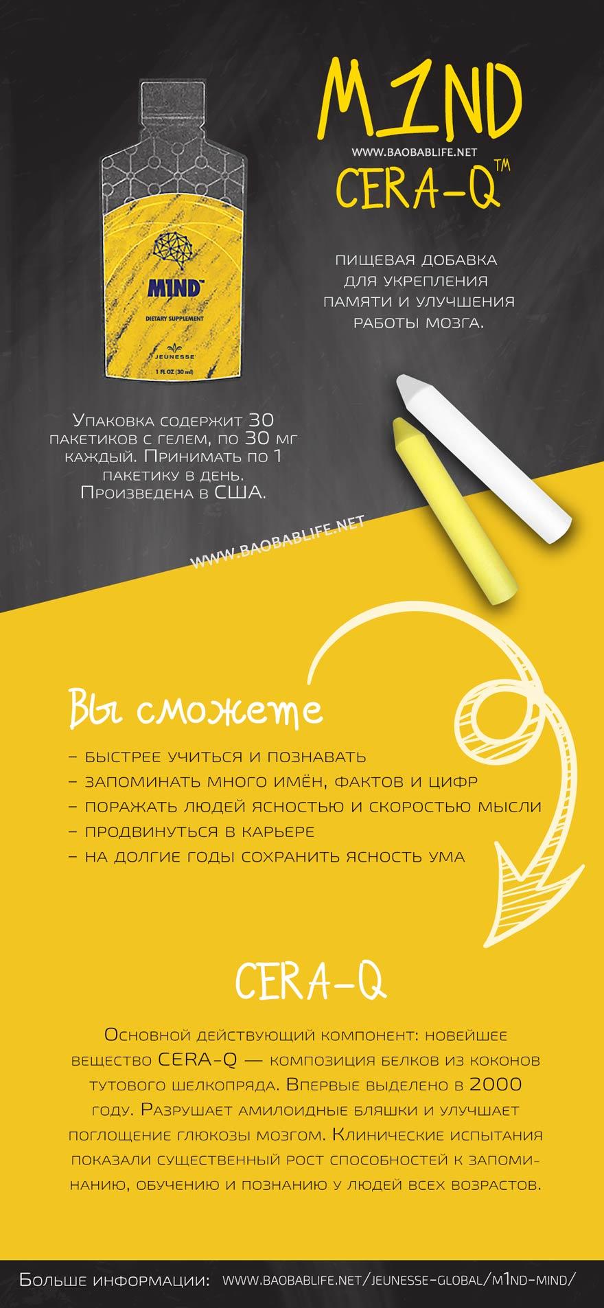 Jeunesse M1ND (MIND) буклет на русском