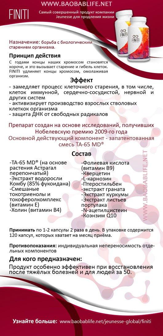 Jeunesse Finiti буклет на русском