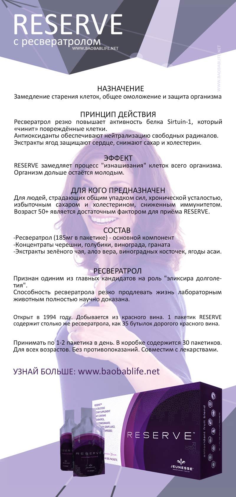 Jeunesse Reserve буклет на русском