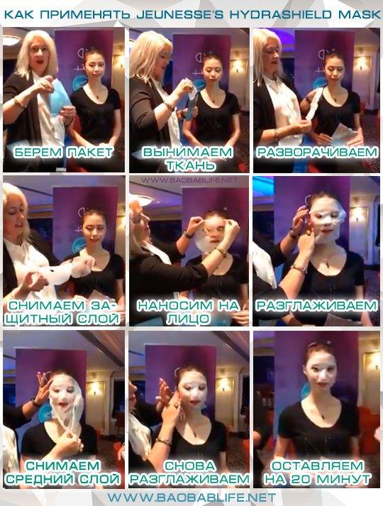 Как применять маску HydraShield компании Jeunesse