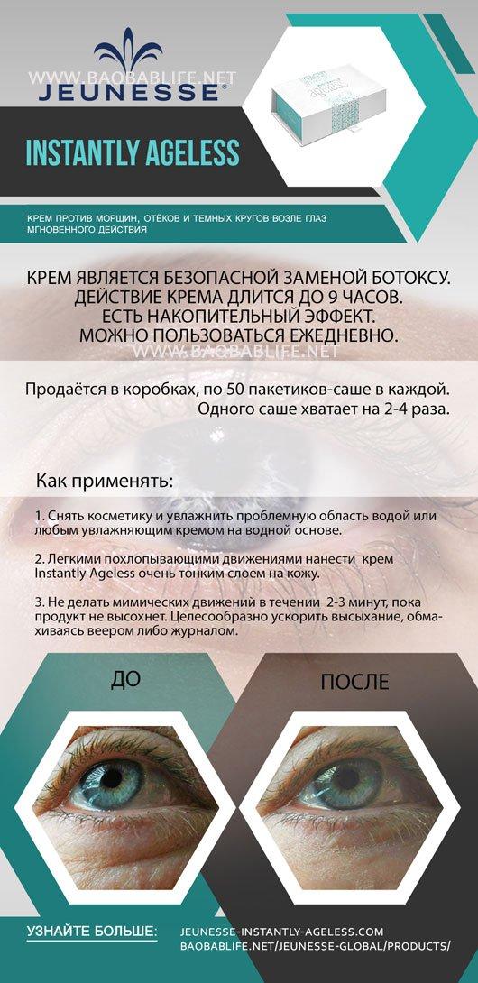Jeunesse Instantly Ageless буклет на русском