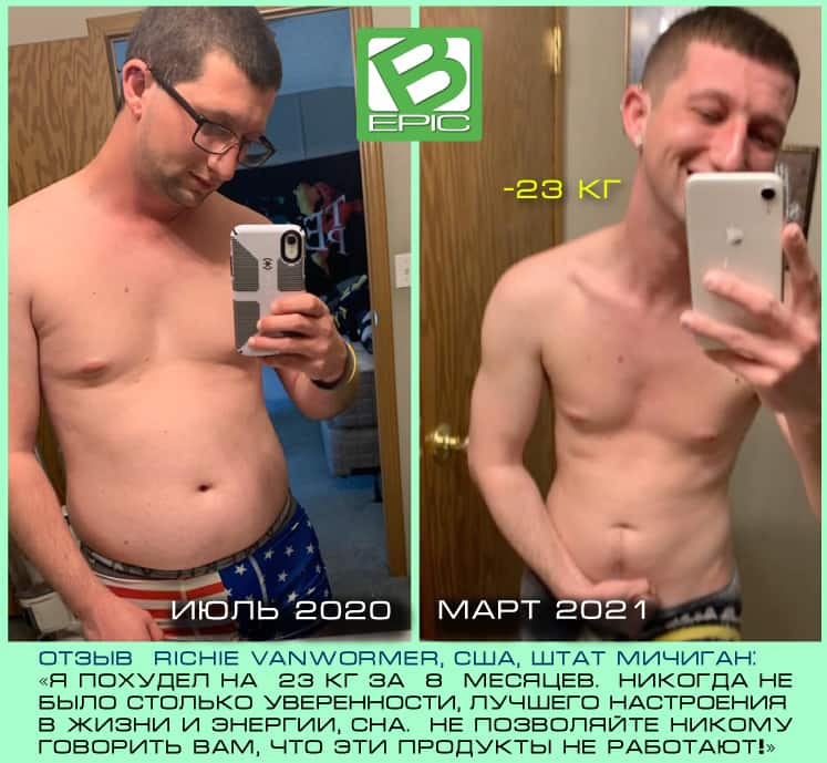 Elev8 и Acceler8 - результат похудения у мужчин