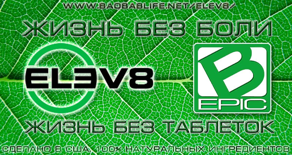 Капсулы Elev8 (Елев8; Элиф 8) от BEpic