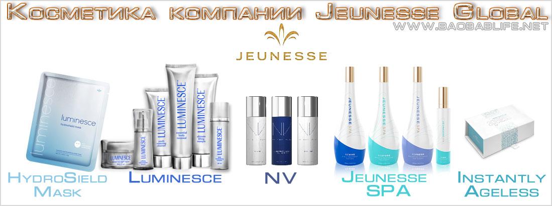 Косметика компании Jeunesse Global