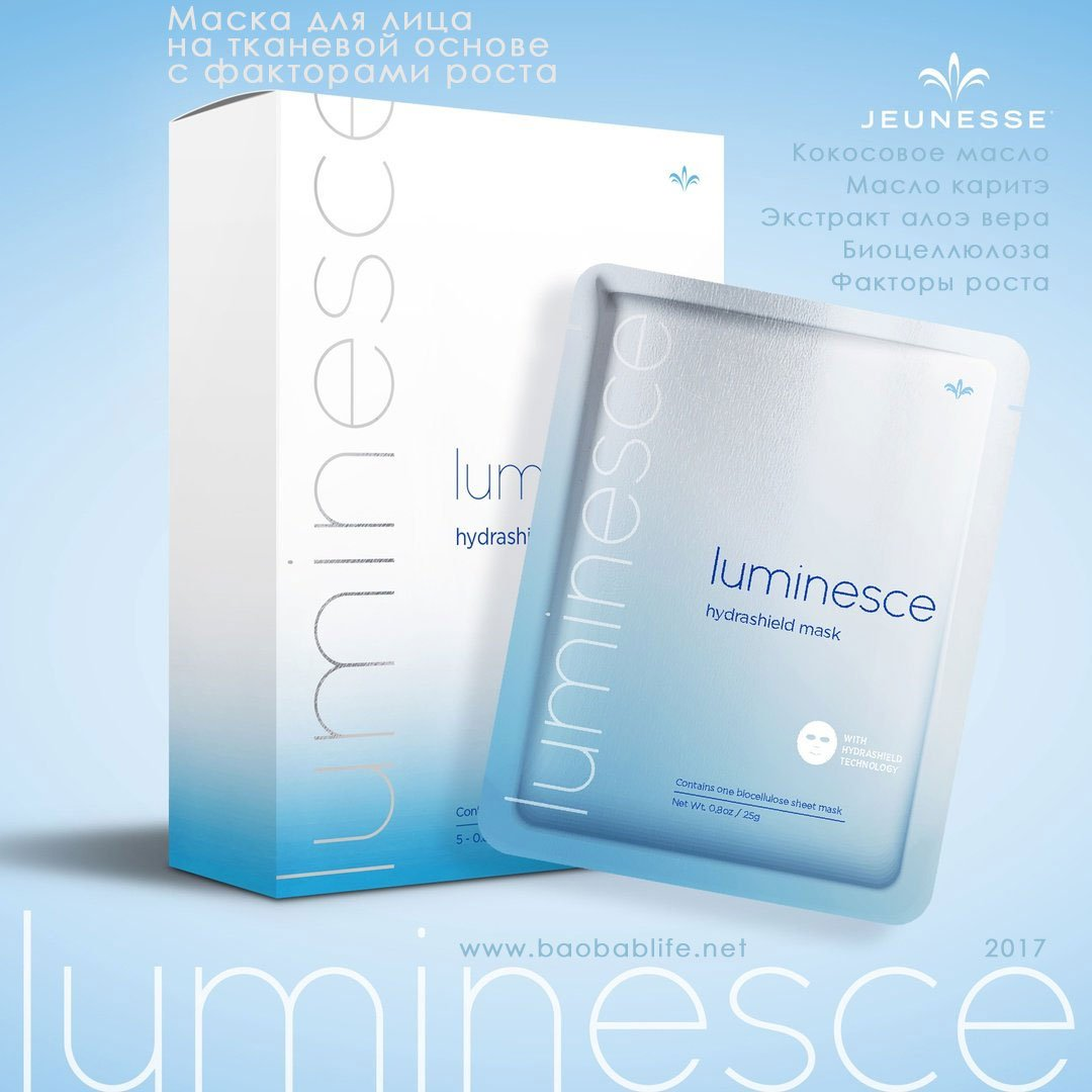 Маска Luminesce Hydrashield компании Jeunesse