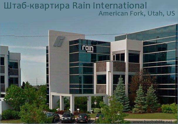Штаб-квартира Rain International в штате Юта