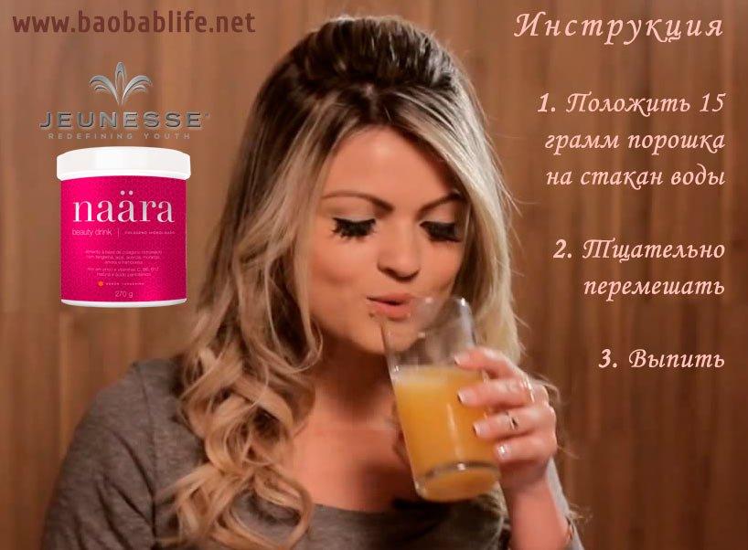 Как пить Наара Женесс