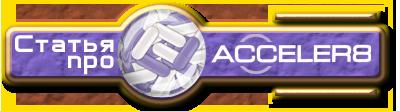 Капсулы Acceler8