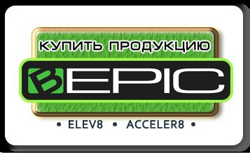 Купить капсулы BEpic