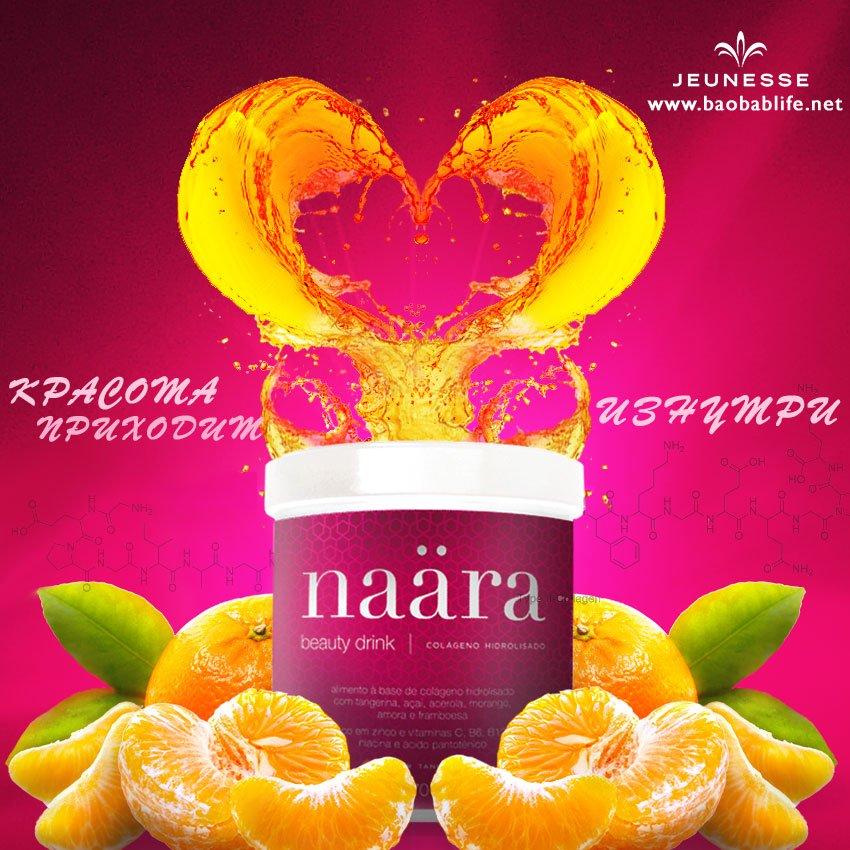 Напиток Наара Женесс