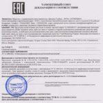 Сертификат ночного крема LUMINESCE (Россия, Казахстан, Беларусь)
